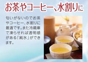 純水-5.JPG