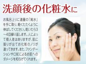 純水-8.JPG