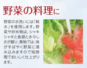 純水-7.JPG